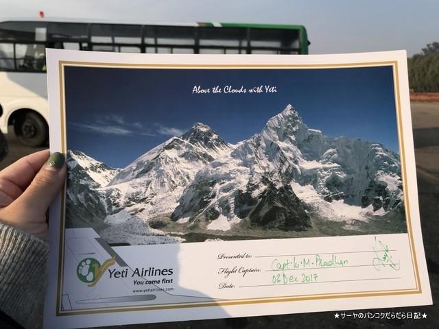 everest tour エベレスト遊覧飛行 カトマンズ ネパール (35)