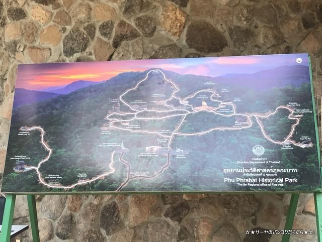 プープラバート国立歴史公園 ウドンタニー (2)