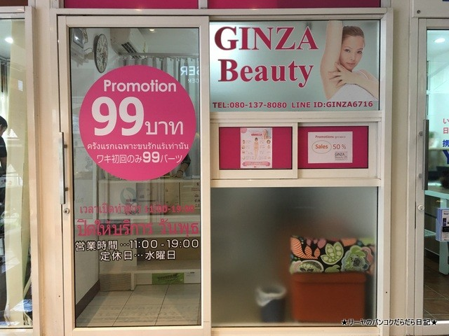 GINZA BEAUTY 脱毛 バンコク 激安 (1)