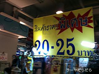 20100722 20バーツショップ 1