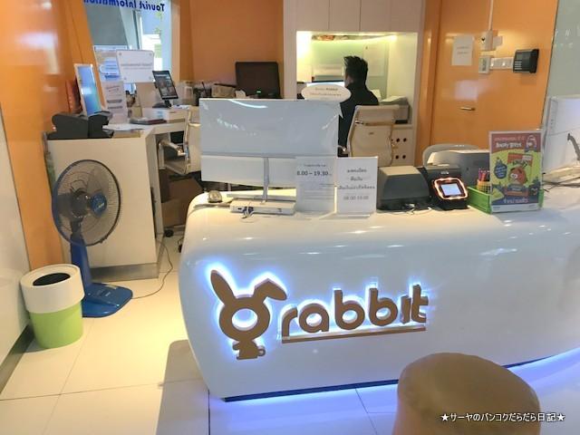 rabbit card ムーミン ミー moomin (4)
