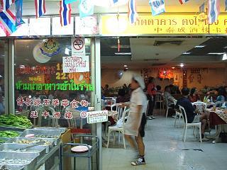 0823 TONG TAI CHENG Restaurant 1