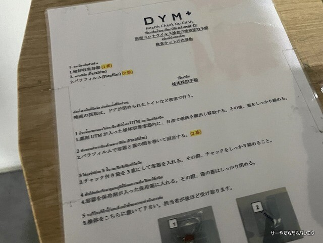 DYM bangkok PCR テスト コロナ (10)