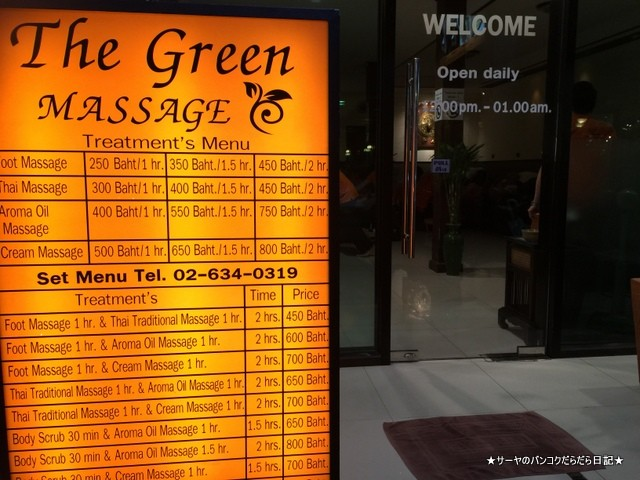 The Green Massage Sriwong スリウォン シーロム