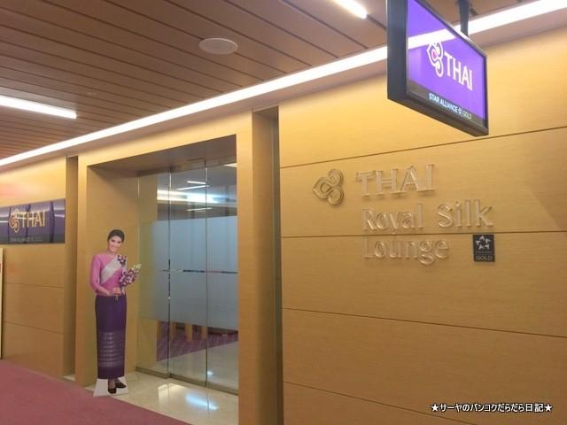 タイ国際航空ロイヤルシルクラウンジ (4)