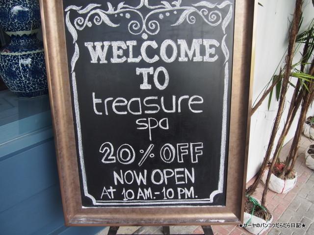 Treasure Spa トレージャースパ (2)