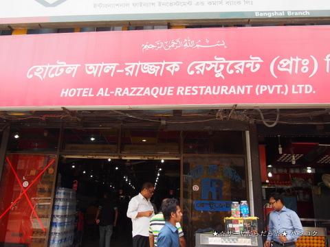 Al Razzaque オールドダッカ バングラデシュ 料理
