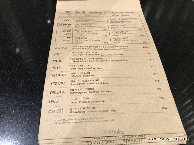 sabu yakiniku nikko hotel bangkok (5)