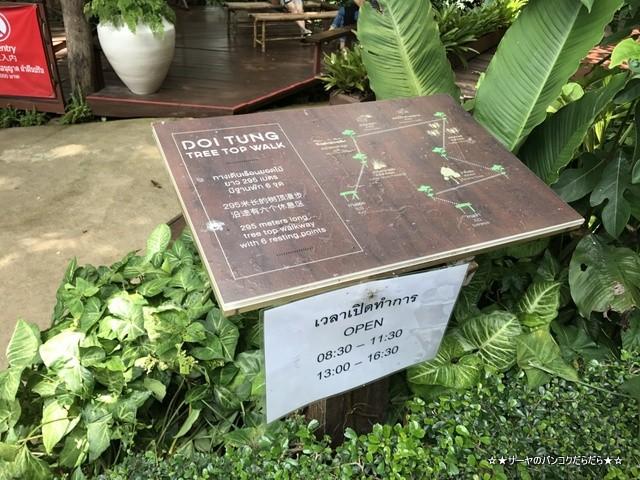 Mae Fah Luang Garden シーナカリン チェンライ (10)