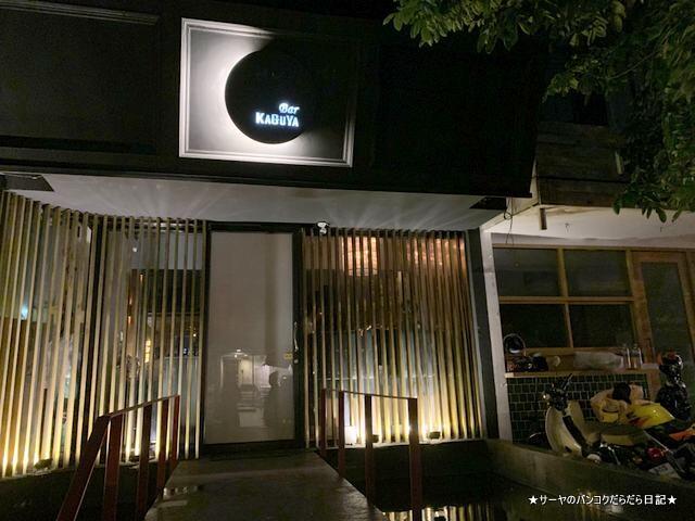 Bar Kaguya バーカグヤ bangkok バンコク (1)