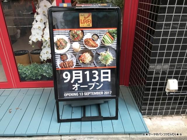 ソムタムダー タイ料理 代々木 ミシュラン (1)