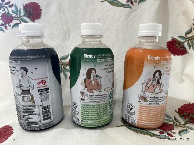 ブレンディ Blendy by 味の素 AJINOMOTO (3)