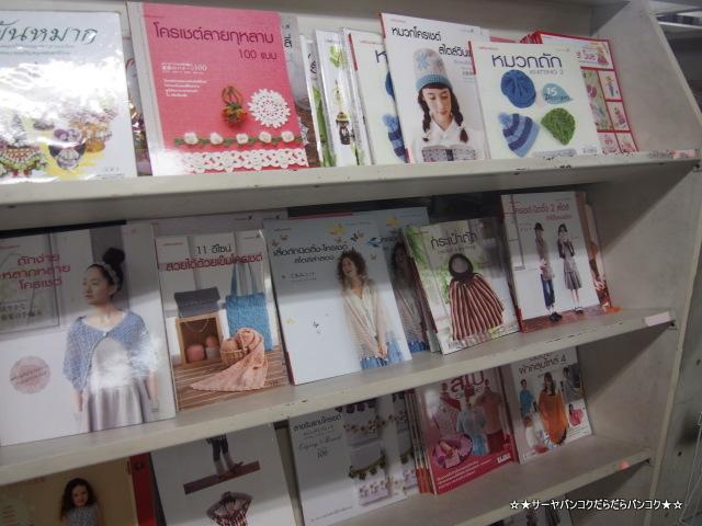 SUKSAPAN PANIT タイ語 教科書 バンコク