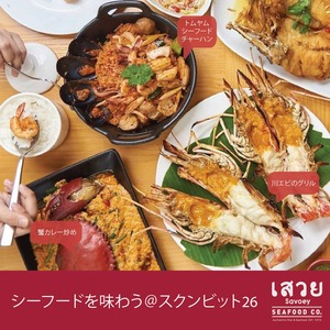savoey サボイ タイ料理 広告