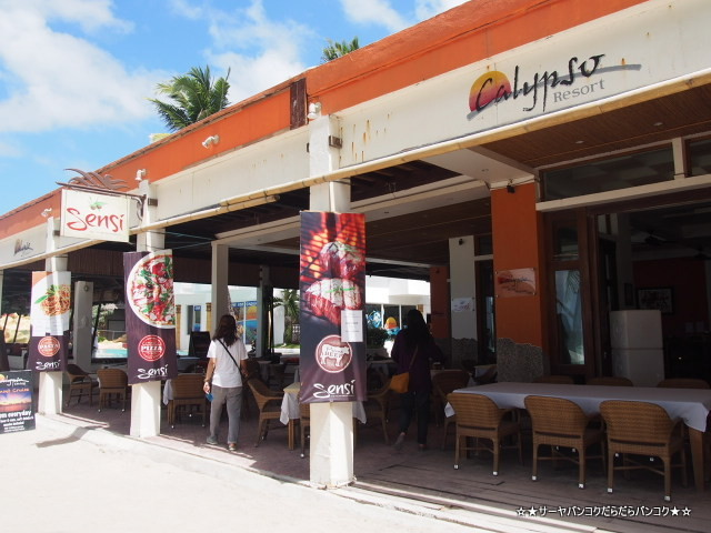 Calypso Restaurant & Bar at ボラカイ島 White Beach沿い