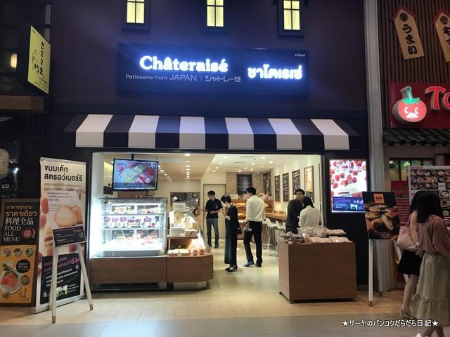 シャトレーゼ タイ シュークリーム chateraise gateway ekkamai