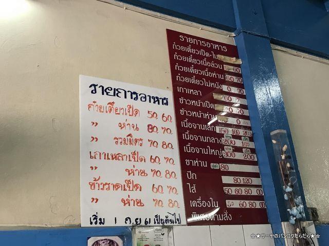 Nai Soon Charoen Nakhon チャルナコン 人気屋台 鴨肉 (6)