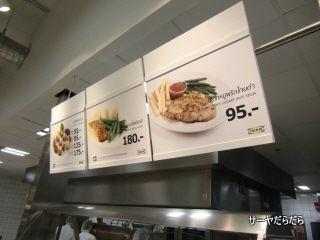 20111105 IKEA 1