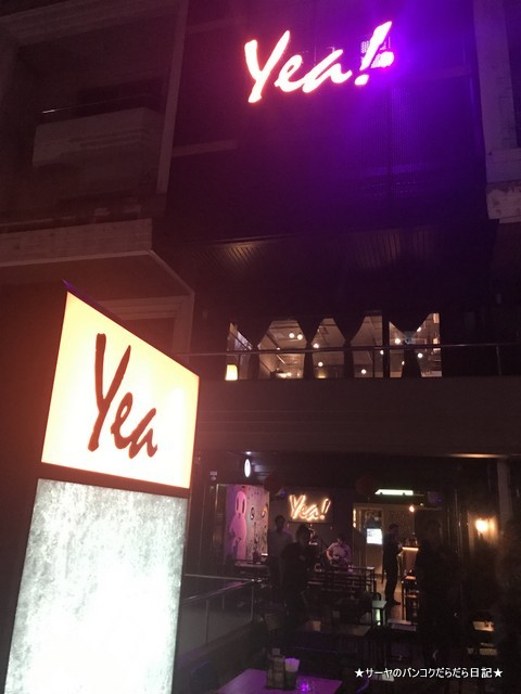ekkamai エカマイ yea bar bangkok バンコク  (2)
