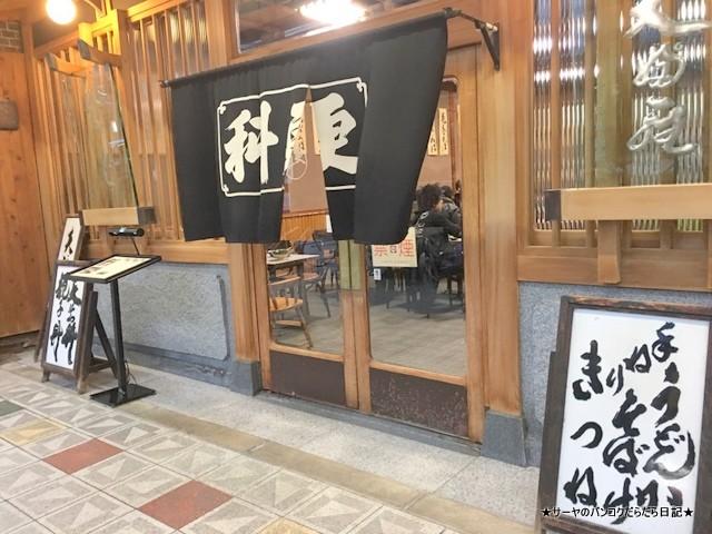 総本家更科 新世界 大阪 (1)