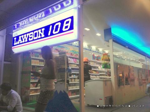 LAWSON 108 バンコク