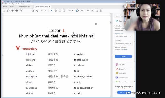 タイ語オンラインレッスン  Easy Thai school39