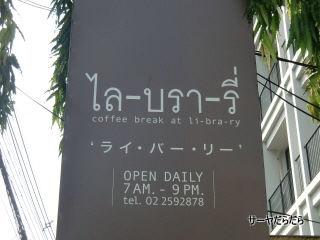 20110420 らいばりー 1