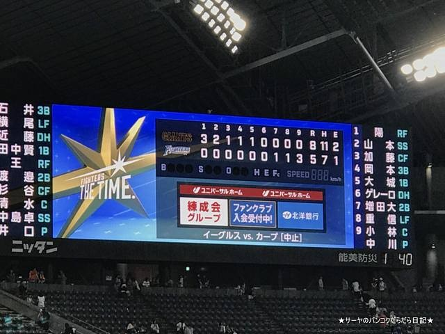 日本生命セ・パ交流戦 2019 北海道 札幌 日ハム巨人 (1)