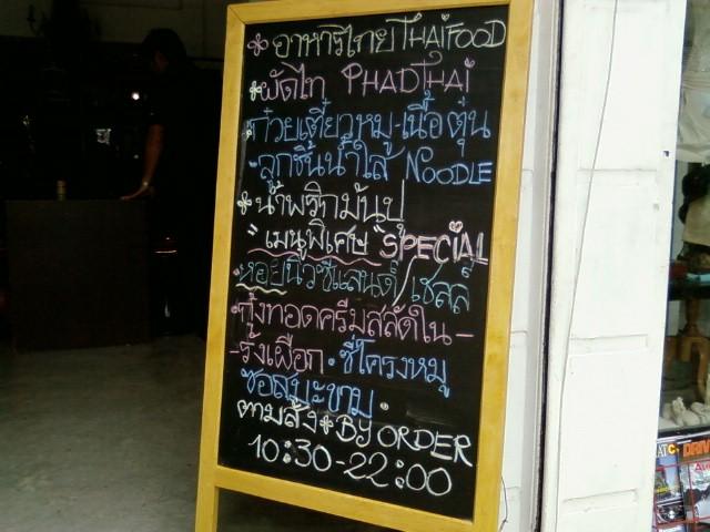 20080710 Thai Food 1