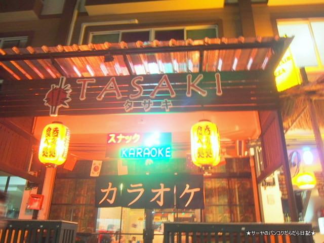 居酒屋カラオケ タサキ Izakaya Karaoke Tasaki