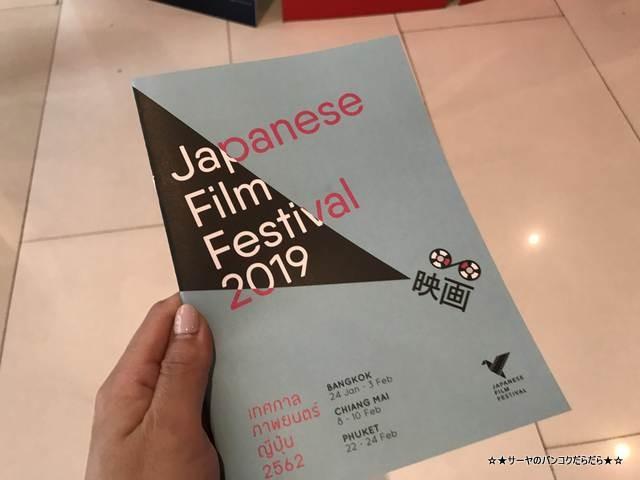 Japanese Film Festival 2019 bangkok 日本映画フェスティバル (5)