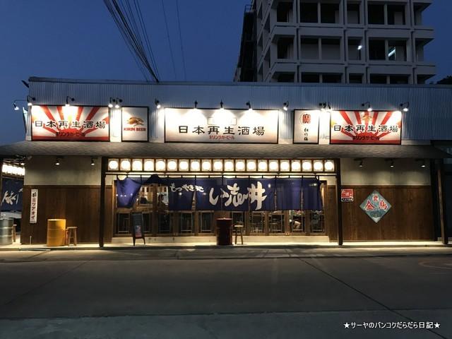 再生酒場 バンコク 居酒屋 焼き鳥 (1)
