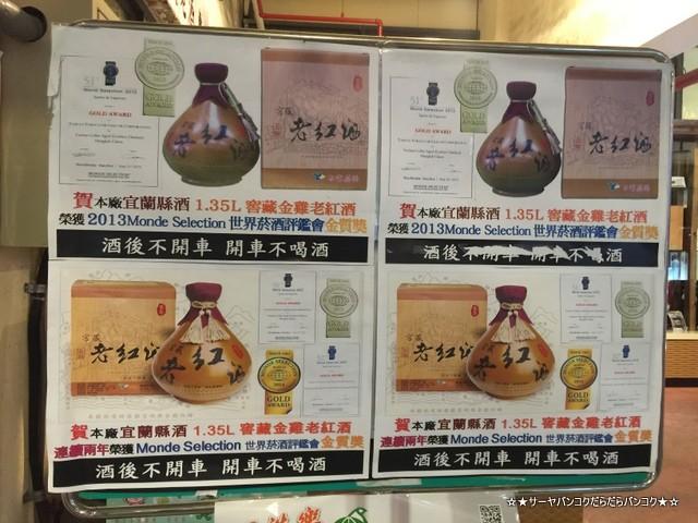 宜蘭酒工場 イーラン・ジョウツァン 紹興酒