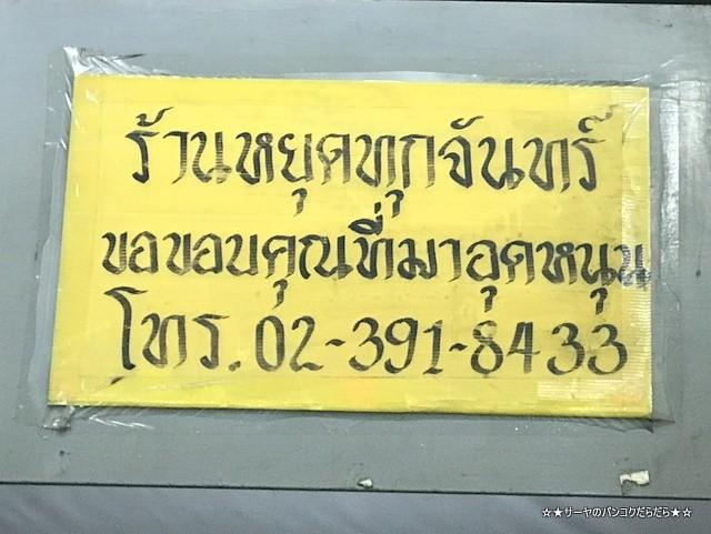 創業55年の老舗粥専門店 Khaotom Prung Thong Lo (7)