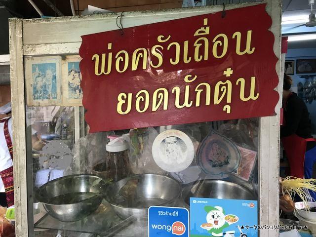 Por Krua Thuen チャルンクルン バンコク ローカル食堂 (4)