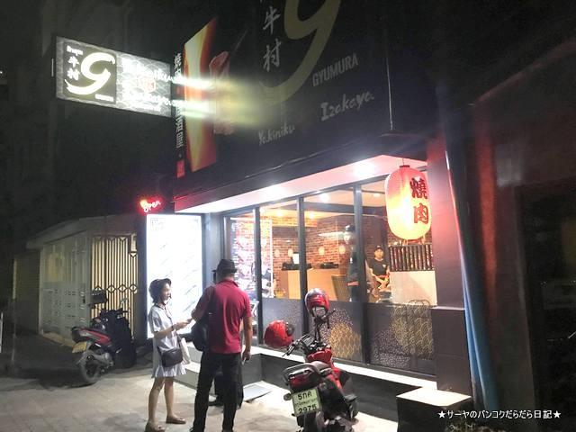 牛村 バンコク 焼肉 レストラン 和食 (1)