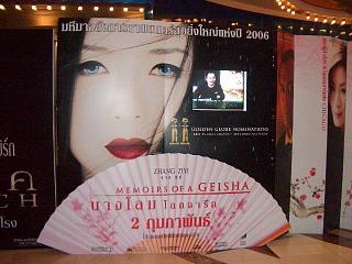 20060131 映画 2