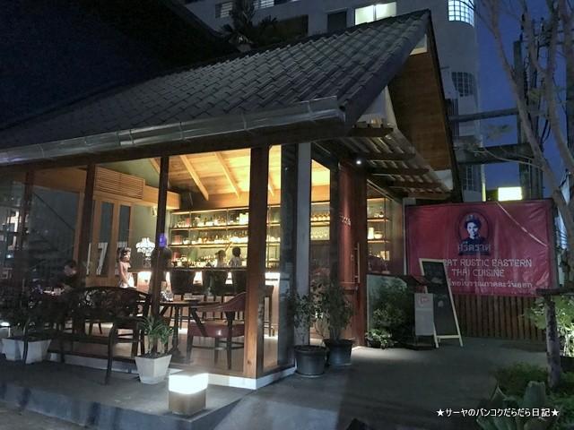 SRITRAT シリトラート タイ料理 バンコク (2)