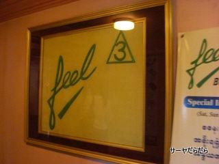 Feel 3 Gold 1