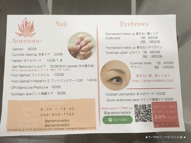アネモネ anemone bangkok 落ちない眉 (10)