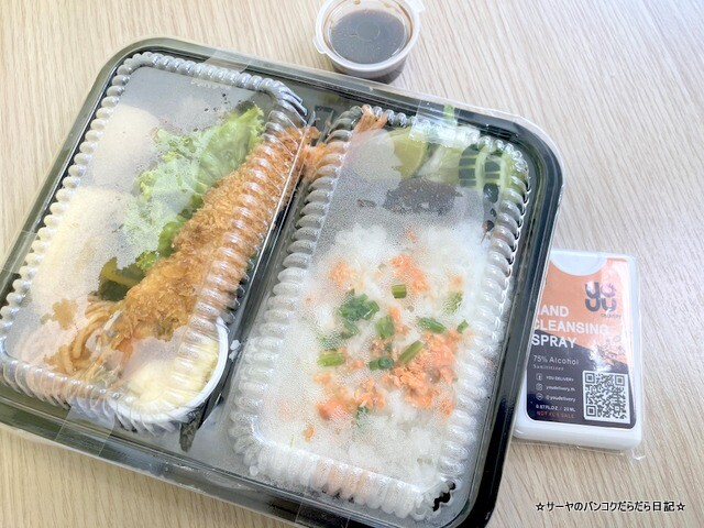 YOU DELIVERY ISSHIN PROMOTION (4)