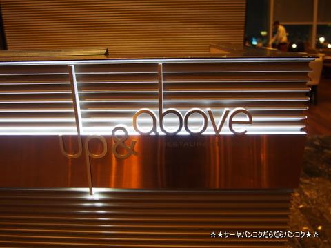 Okura Prestige Bangkok bar