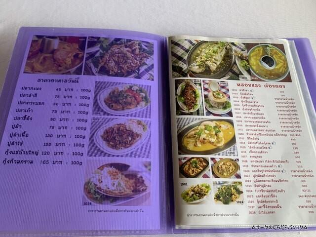Sirada Restaurant Koh Yo ソンクラー タイ旅行 南部 (7)