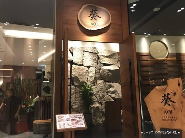 aoi 葵 サイアムパラゴン 日本料理 和食 (6)