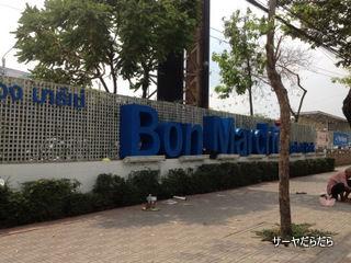 20120221 ボン・マルシェ マーケットパーク 1