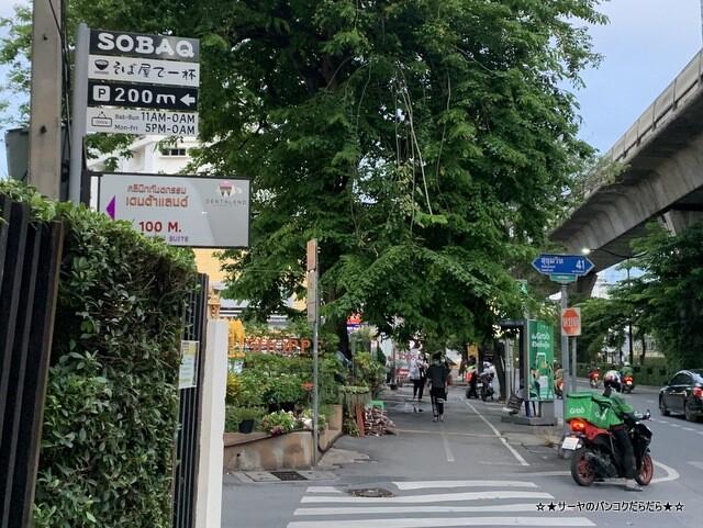 そば居酒屋 蕎麦九  soba Q bangkok (1)
