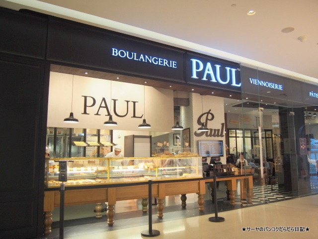 PAUL Bakery Bangkok Central Embassy バンコク