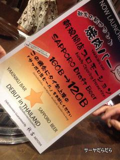 20120508 yakiniku bar 8