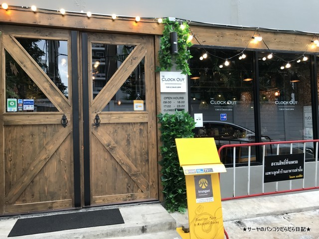 0 The Clock Out - Cafe & Casual Cuisine (3)