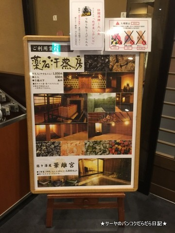 延羽の湯 のべはのゆ 大阪 鶴橋 OSAKA TSURUHASHI